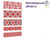 Житомирська область *