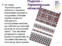 Поділля – Тернопільська область На півдні Тернопільщини типовою є вишивка вов...