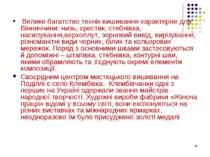 Велике багатство технік вишивання характерне для Вінниччини: низь, хрестик, с...