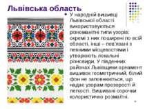Львівська область У народній вишивці Львівської області використовуються різн...
