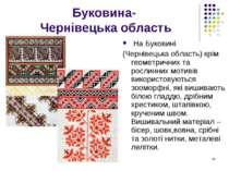 Буковина- Чернівецька область На Буковині (Чернівецька область) крім геометри...