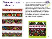 Закарпатська область Для вишивок Закарпаття характерним є мотив «кривуля» у р...