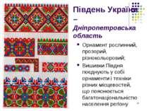 Південь України – Дніпропетровська область Орнамент рослинний, прозорий, різн...