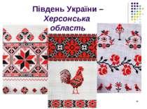 Південь України – Херсонська область *