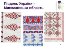 Південь України – Миколаївська область *