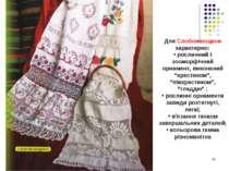 """* Для Слобожанщини характерно: рослинний і зооморфічний орнамент, виконаний """"..."""