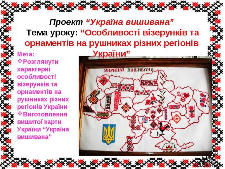 """* Проект """"Україна вишивана"""" Тема уроку: """"Особливості візерунків та орнаментів..."""