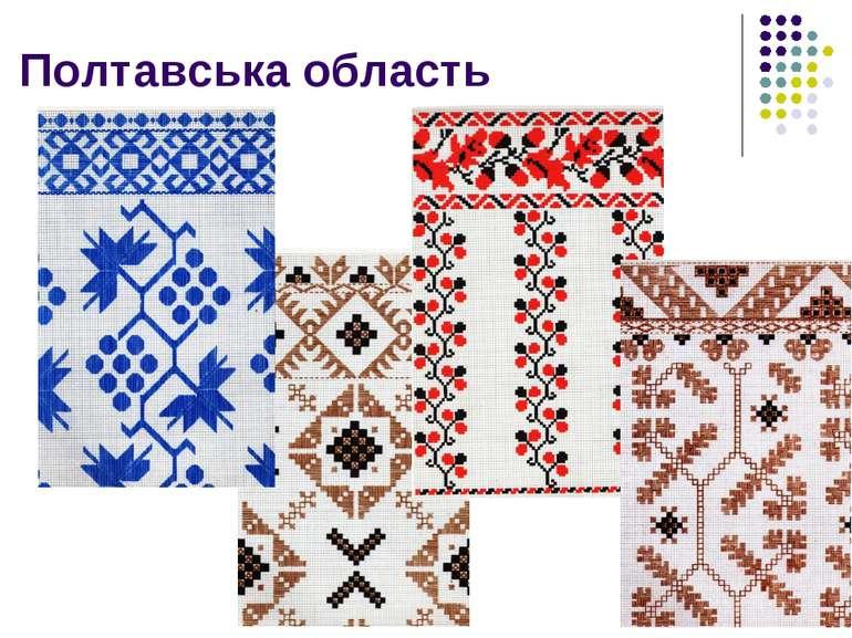 Полтавська область *