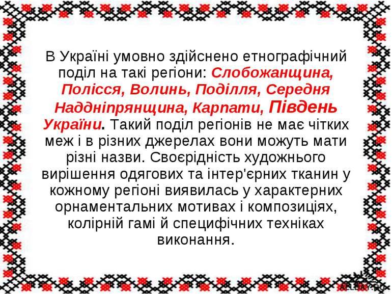 * В Україні умовно здійснено етнографічний поділ на такі регіони: Слобожанщин...