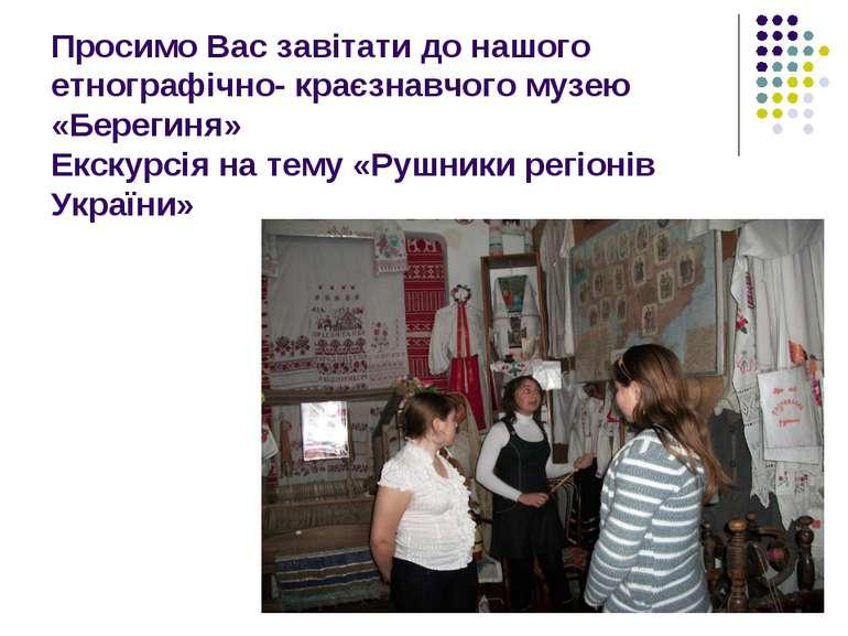 Просимо Вас завітати до нашого етнографічно- краєзнавчого музею «Берегиня» Ек...