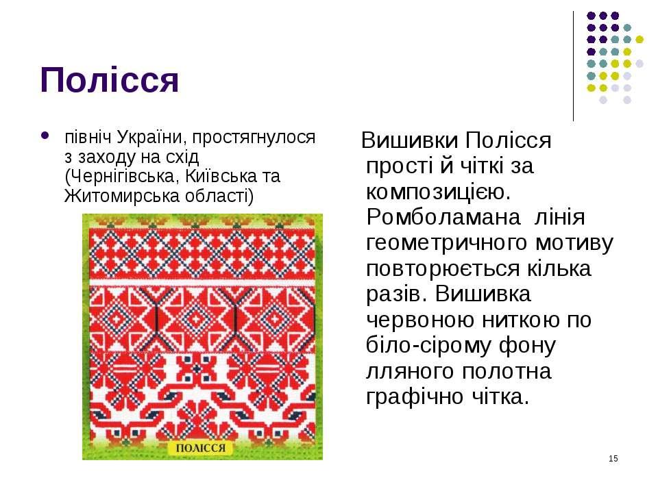 Полісся північ України, простягнулося з заходу на схід (Чернігівська, Київськ...