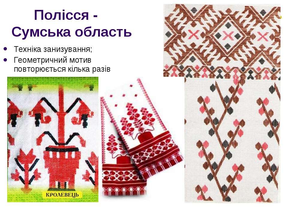 * Полісся - Сумська область Техніка занизування; Геометричний мотив повторюєт...