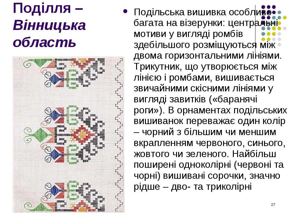 Поділля – Вінницька область Подільська вишивка особливо багата на візерунки: ...