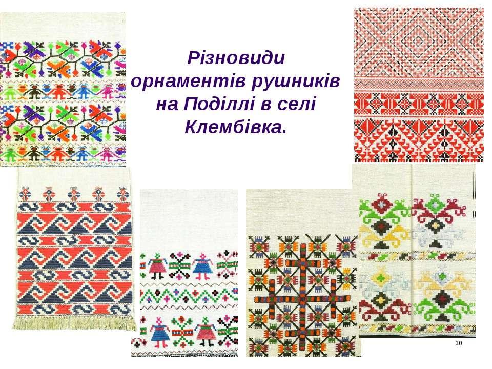 Різновиди орнаментів рушників на Поділлі в селі Клембівка. *