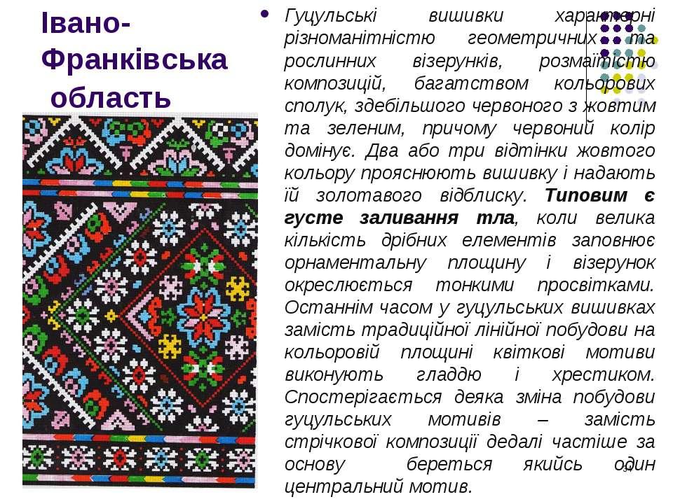 Івано-Франківська область Гуцульські вишивки характерні різноманітністю геоме...