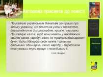 Авторова присвята до повісті Присвячую українським дівчатам сю працю про вели...