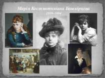 Марія Костянтинівна Башкірцева 1858-1884