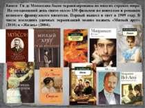 Книги Ги де Мопассана были экранизированы во многих странах мира. На сегодняш...