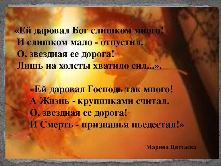 «Ей даровал Бог слишком много! И слишком мало - отпустил. О, звездная ее доро...
