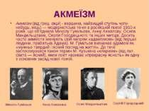 АКМЕЇЗМ Акмеїзм(від грец. ακμή - вершина, найвищий ступінь чого-небудь, міць...