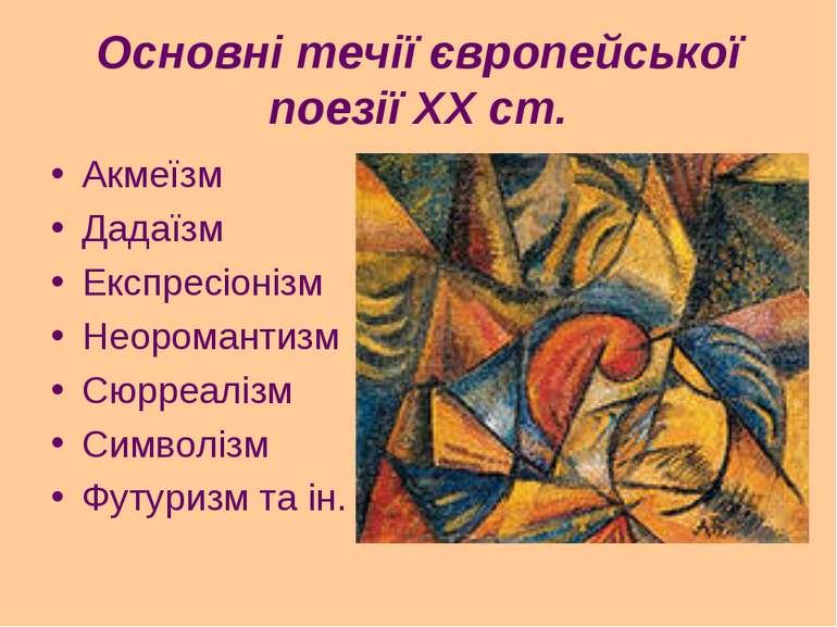 Основні течії європейської поезії XX ст. Акмеїзм Дадаїзм Експресіонізм Неором...