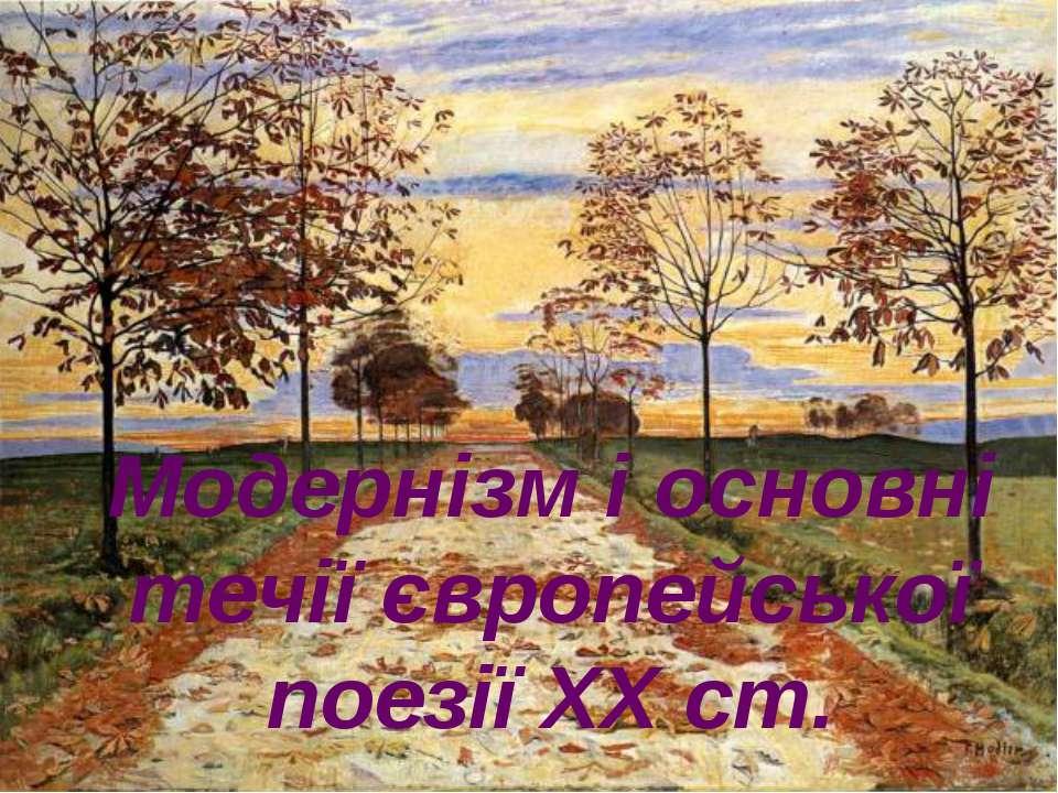 Модернізм і основні течії європейської поезії XX ст.