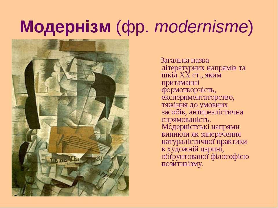 Модернізм(фр. modernisme) Загальна назва літературних напрямів та шкіл XX ст...