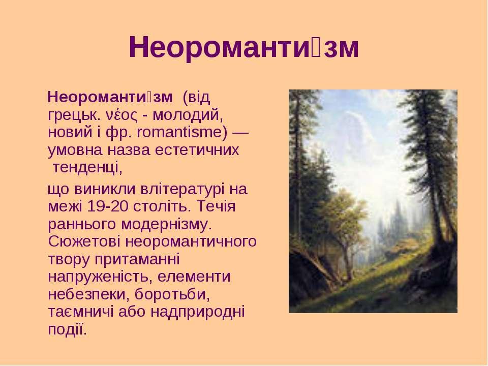Неороманти зм Неороманти зм (від грецьк. νέος - молодий, новий і фр. romanti...