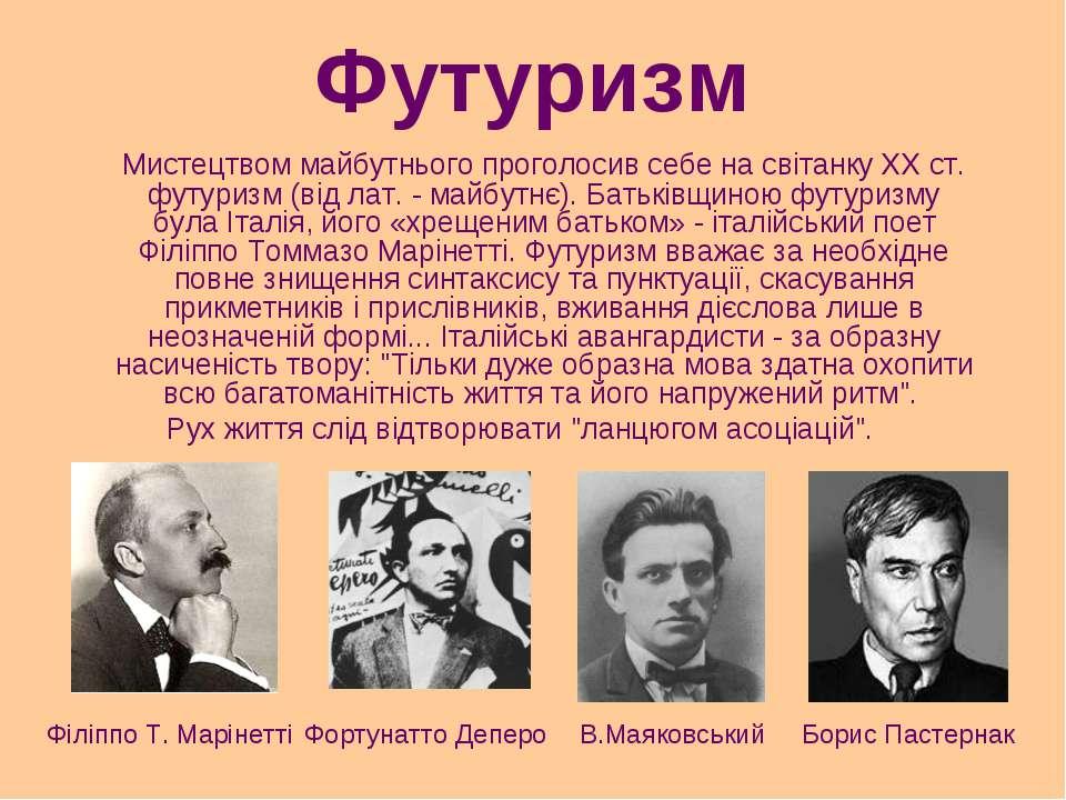 Футуризм Мистецтвом майбутнього проголосив себе на світанку XX ст. футуризм (...