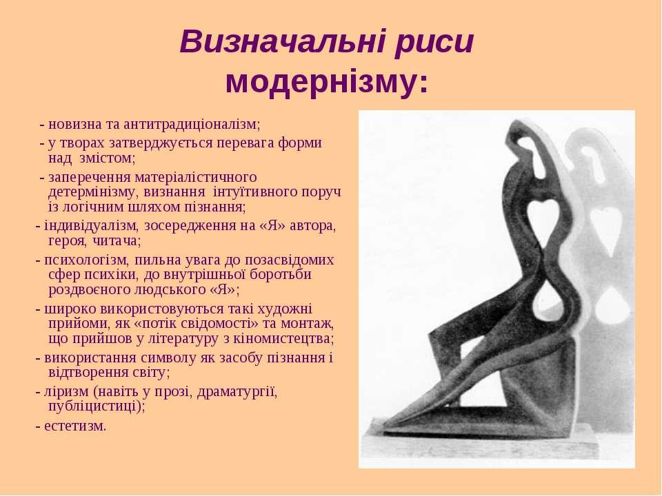 Визначальні риси модернізму:  - новизна та антитрадиціоналізм; - у т...