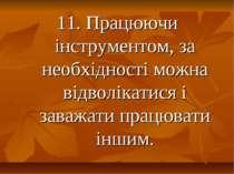 11. Працюючи інструментом, за необхідності можна відволікатися і заважати пра...