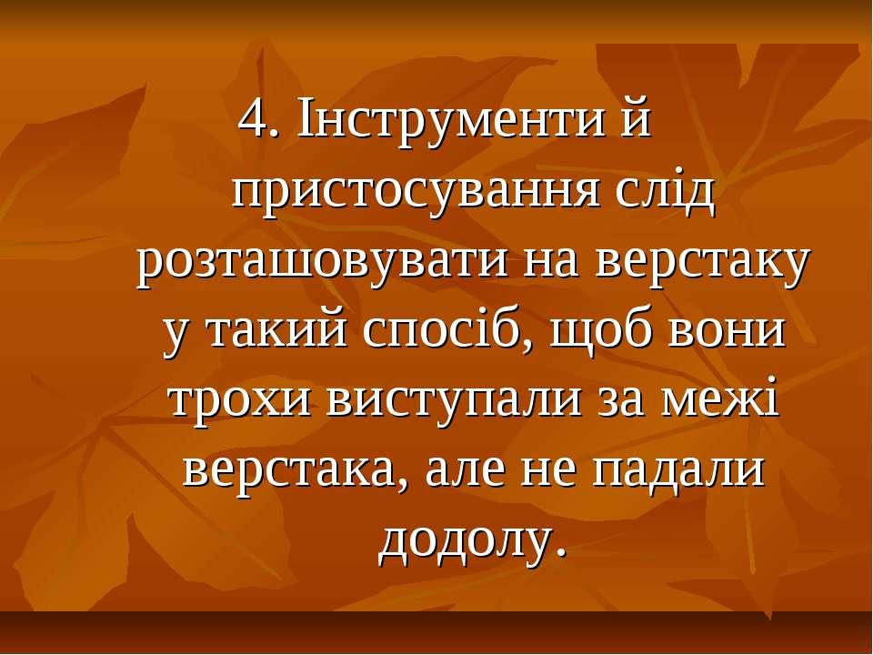 4. Інструменти й пристосування слід розташовувати на верстаку у такий спосіб,...