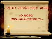 СВЯТО УКРАЇНСЬКОЇ МОВИ «О МОВО, НОЧІ КОЛИСКОВА!!!»