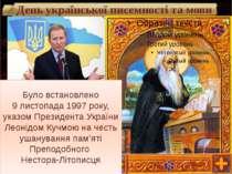 День української писемності та мови Було встановлено 9 листопада 1997 року, у...
