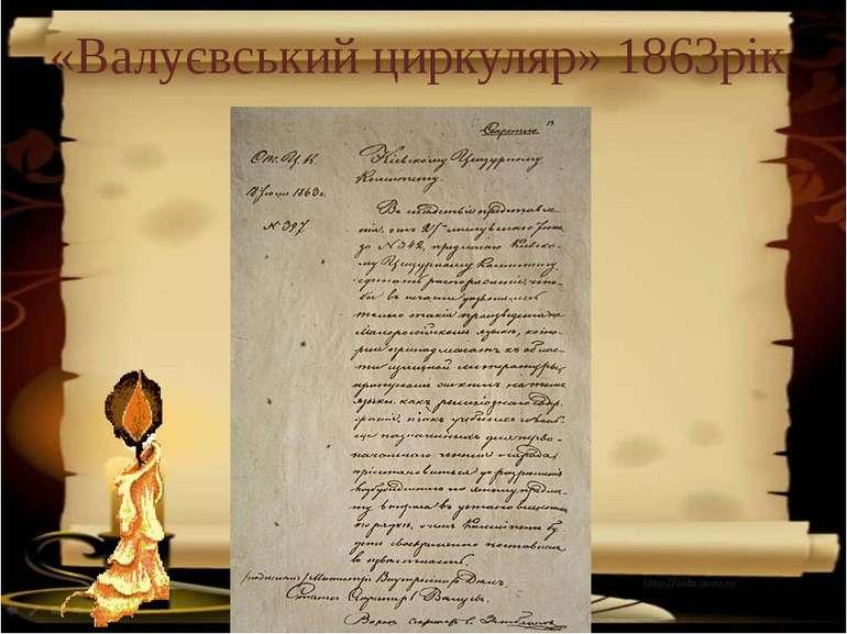 «Валуєвський циркуляр» 1863рік