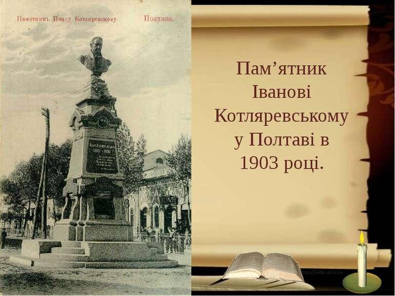 Пам'ятник Іванові Котляревському у Полтаві в 1903 році.