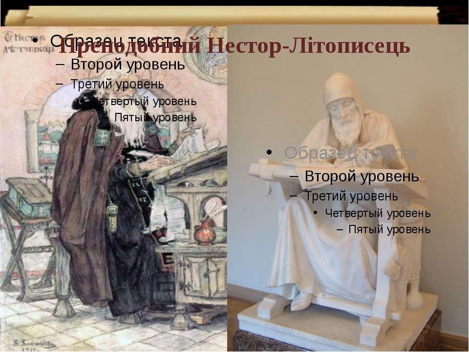 Преподобний Нестор-Літописець
