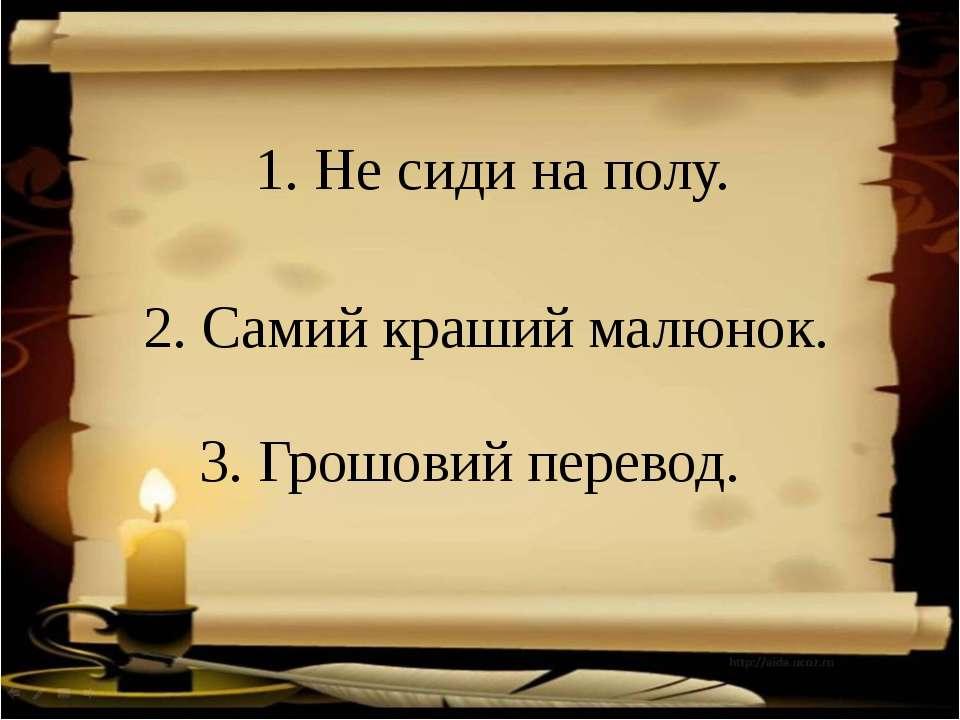 3. Грошовий перевод.