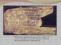 Оправа горіта (футляра для лука та стріл). Золото. IV ст. до н.е. Довжина до ...