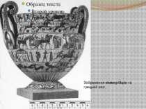 Зображення кіммерійців на грецькій вазі.