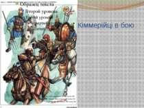 Кіммерійці в бою