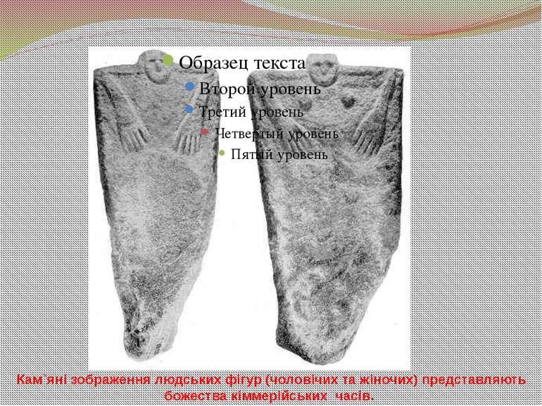 Кам`яні зображення людських фігур (чоловічих та жіночих) представляють божест...