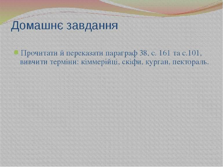 Домашнє завдання Прочитати й переказати параграф 38, с. 161 та с.101, вивчити...