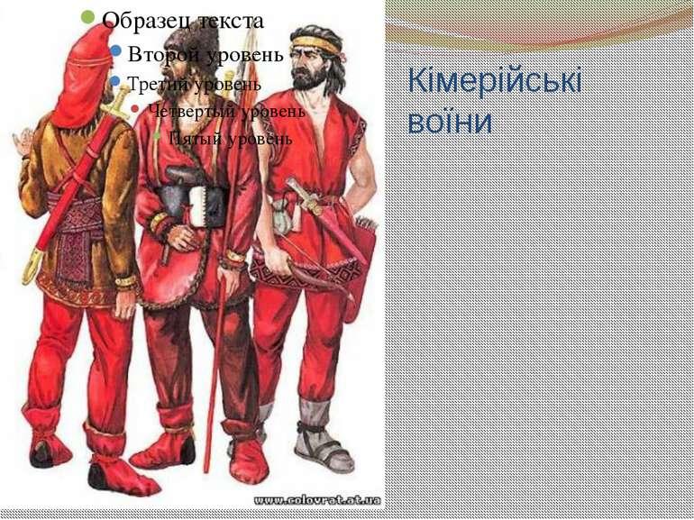 Кімерійські воїни