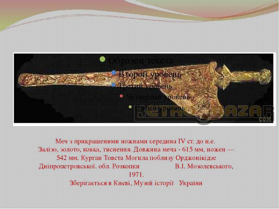 Меч з прикрашеними ножнами середина IV ст. до н.е. Залізо, золото, ковка, тис...