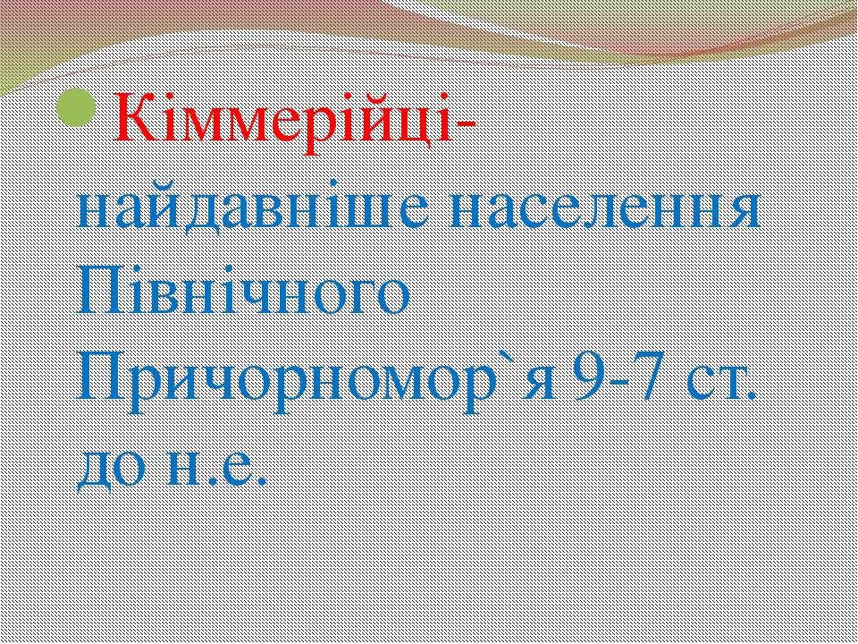 Кіммерійці- найдавніше населення Північного Причорномор`я 9-7 ст. до н.е.