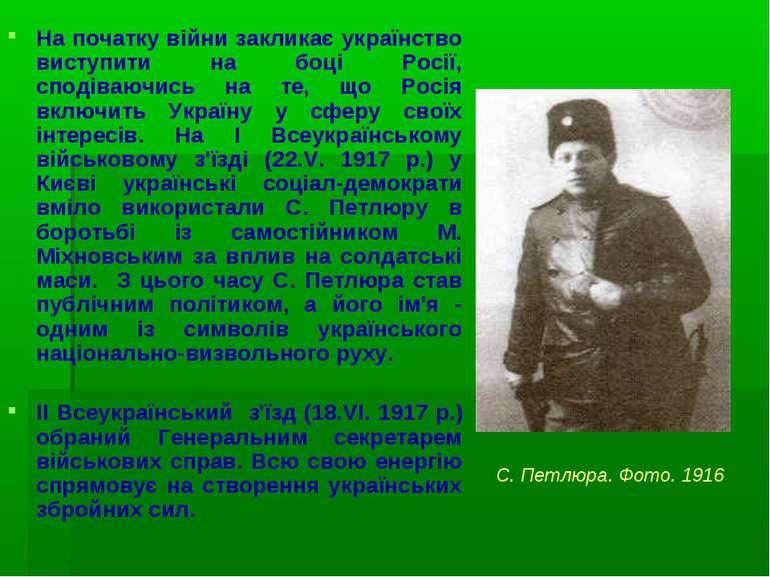 На початку війни закликає українство виступити на боці Росії, сподіваючись на...