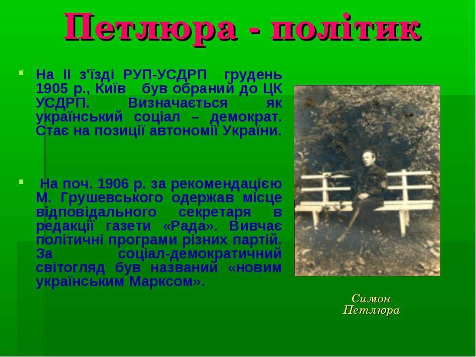 Петлюра - політик На II з'їзді РУП-УСДРП грудень 1905 р., Київ був обраний до...