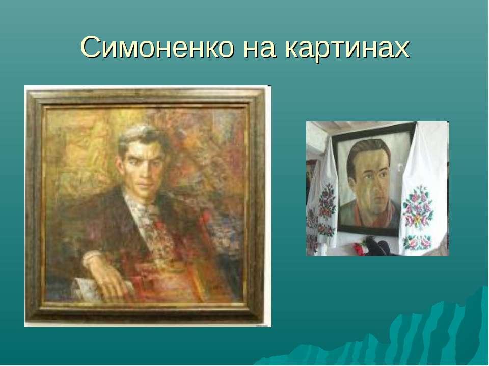 Симоненко на картинах