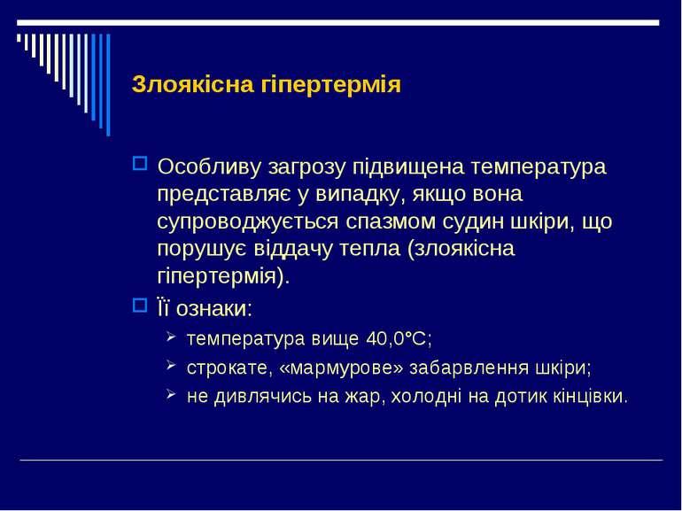Злоякісна гіпертермія Особливу загрозу підвищена температура представляє у ви...